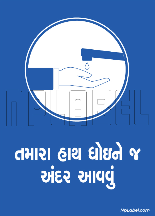 CD1911 COVID19 Clean Hand Gujarati Instructions Signages