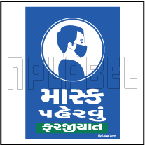 CD1912 Wearing Mask Gujarati Signages