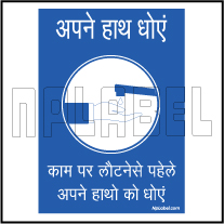 CD1937 COVID19 Clean Hand Hindi Instructions Signages