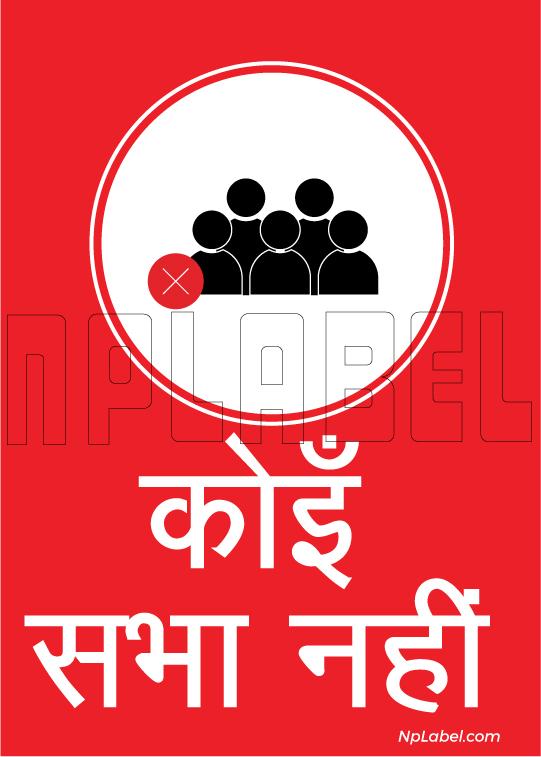 CD1941 No Gathering Hindi Signages