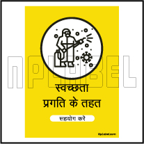 CD1942 Senitization Under Process Hindi Signages