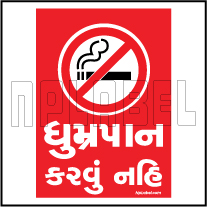 CD1946 No Smoking Gujarati Signages
