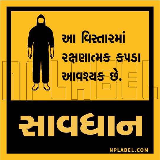 CD1949  COVID19 Protective Cloth Caution Gujarati Signages