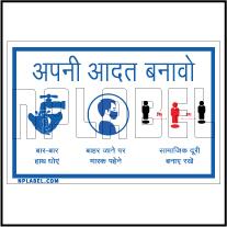 CD1954  COVID19 Standard Habit Hindi Signages