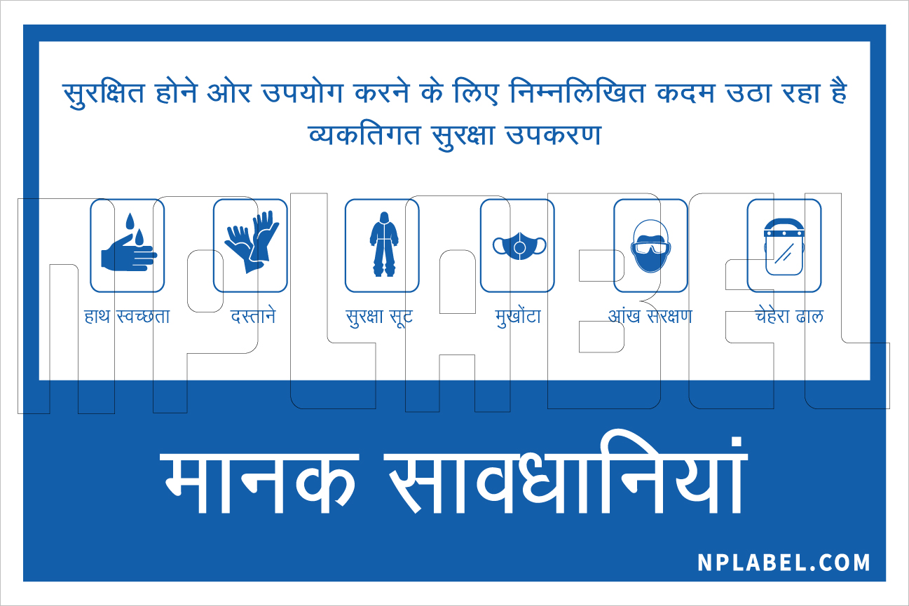 CD1957  COVID19 Standard Precautions Hindi Signages