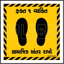 CD1962 Social Distance for 1 Person Gujarati Floor Sticker
