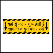 CD1971 Queue Starts Here Hindi Floor Sticker