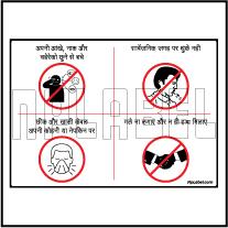 CD1975 Coronavirus Etiquette Hindi Signages