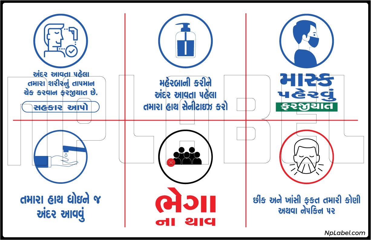 CD1977  COVID19 Instruction Gujarati Signages