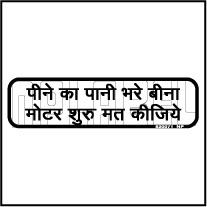 820071 Pine Ka Pani Bhare Bina Sticker