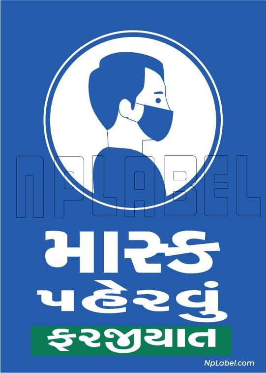 CD1912 Wearing Mask Gujarati Signages