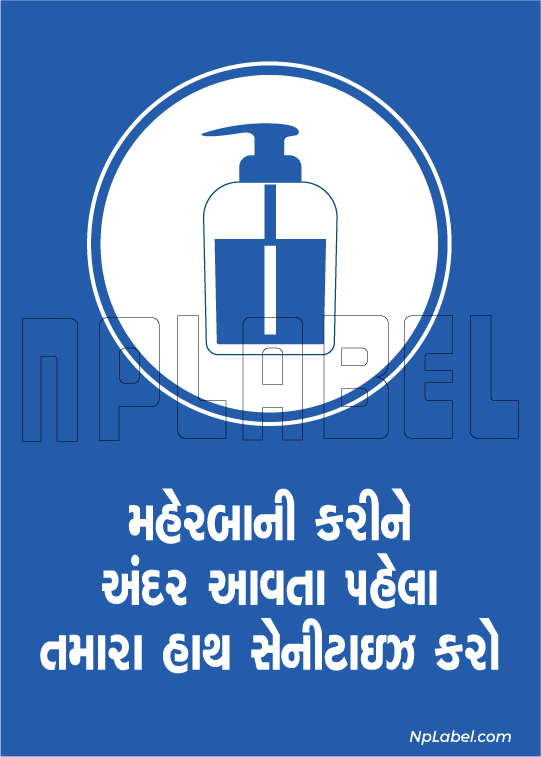 CD1913 Sanitise Your Hands Gujarati Signages