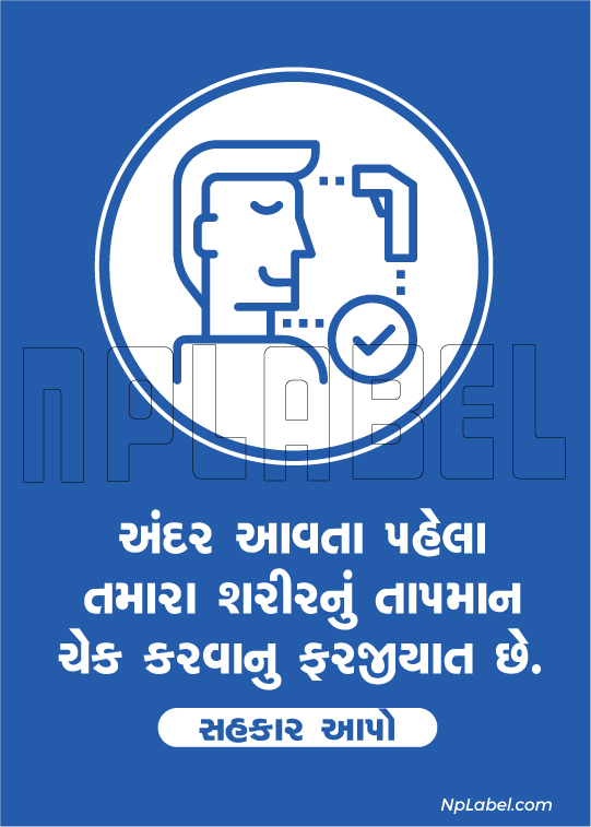 CD1914 Temperature Check Gujarati Signages
