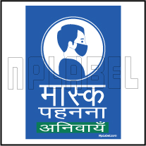 CD1938 Wearing Mask Hindi Signages