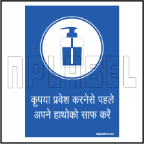 CD1939 Sanitise Your Hands Hindi Signages
