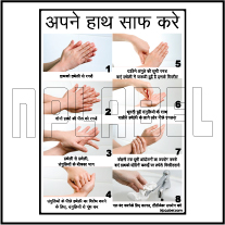 CD1944 COVID19 Instructions for Clean Hands Hindi Signages