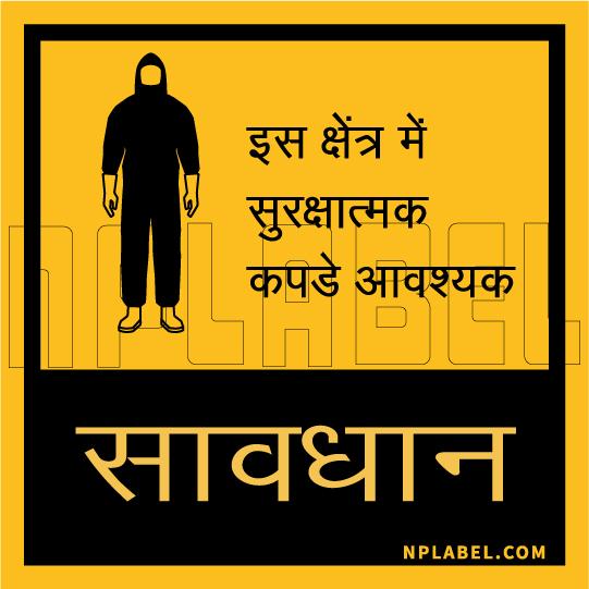 CD1948  COVID19 Protective Cloth Caution Hindi Signages