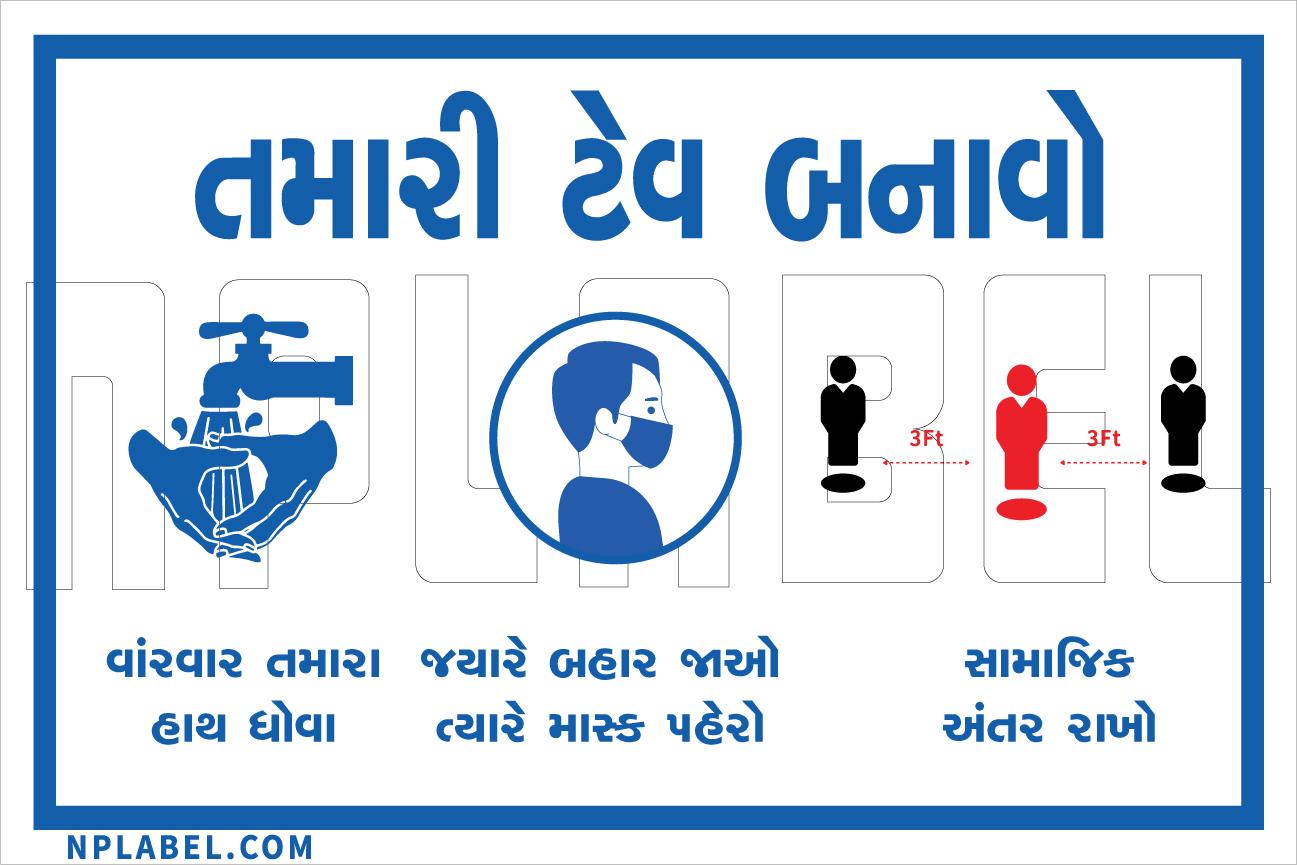CD1953  COVID19 Standard Habit Gujarati Signages