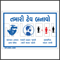 CD1953  COVID19 Standard Habit Gujarati Signages