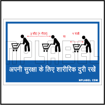 CD1955  COVID19 Physical Distance Hindi Signages