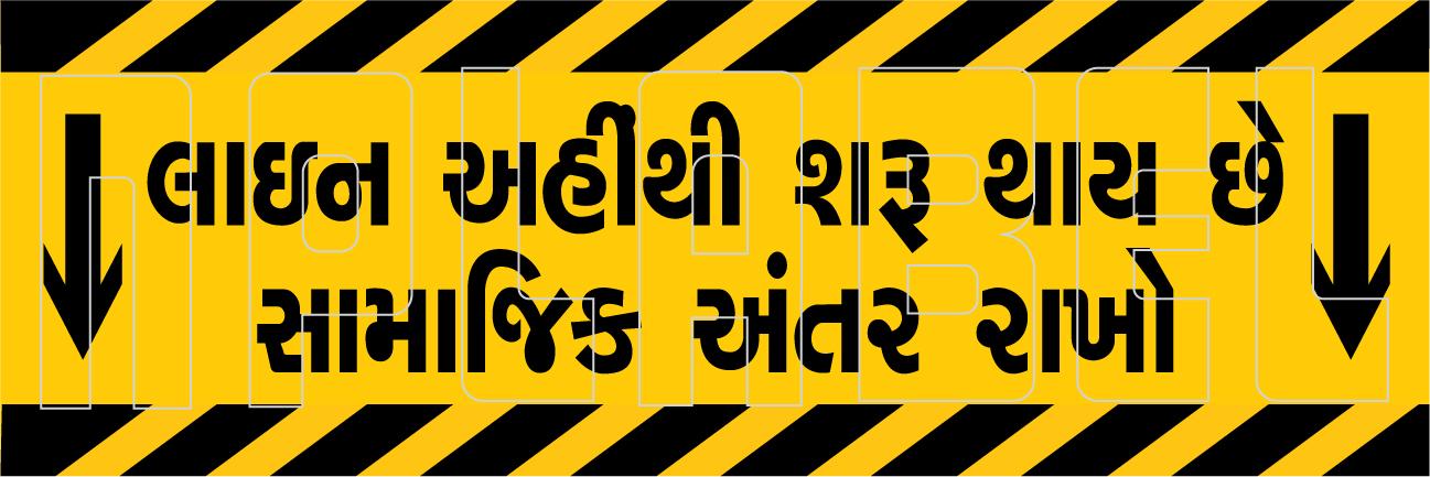 CD1970 Queue Starts Here Gujarati Floor Sticker